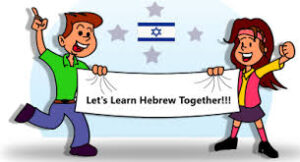 Las vegas Hebrew School